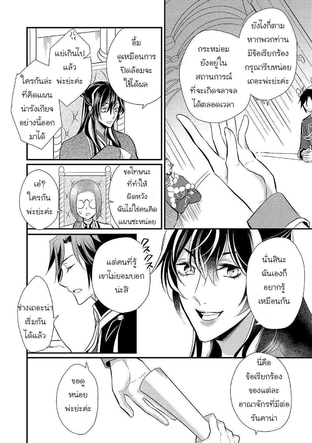 อ่านการ์ตูน Daites Ryou Koubouki ตอนที่ 26 หน้าที่ 23