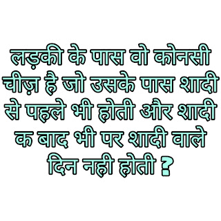 Hard hindi paheliyan with answer