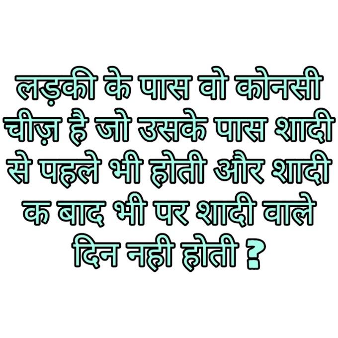 10 + कठिन हिंदी पहेली   Hard hindi paheliyan with answer   Part 2