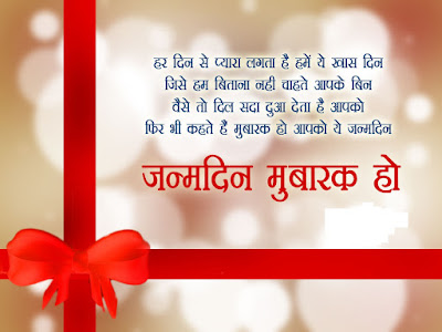 Birthday Wishes For Granddaughter In Hindi