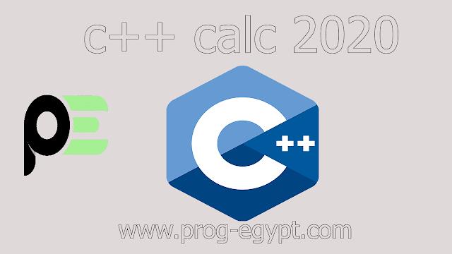 طريقة عمل برنامج اله حاسبه c++ للمبتدئين 2020