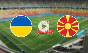مشاهدة مباراة اوكرانيا ومقدونيا الشمالية بث مباشر بتاريخ 17-06-2021 يورو 2020