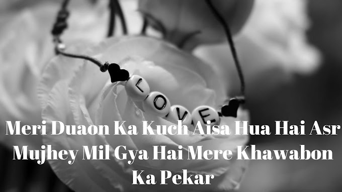 Urdu Shayari : Best love, Sad, Romantic, Attitude, Dard Shayari for FB and Whatsapp Status