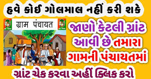 you will get in this app how much fund approve for Narega work details, gram panchayat work, gram panchayat development plan, panchayati raj app, gram panchayat yojana, New Schemes of Govt Of India.   This is a private app which provide a direct link to see gram panchayat work online (panchayat report card online). The sources of the information is http://www.planningonline.gov.in in this app.  Download application Panchayat report  We are making it clear here that We do not represent the government entity.