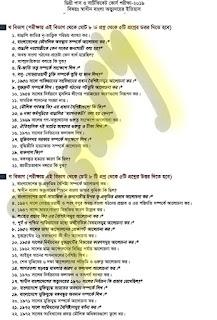 ডিগ্রি ১ম বর্ষ স্বাধীন বাংলাদেশের অভ্যুদয়ের ইতিহাস সাজেশন ২০১৯