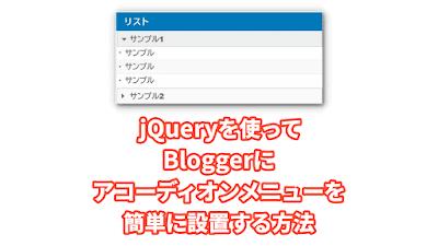 Blogger Labo:【jQuery】Bloggerにアコーディオンメニューを設置する方法