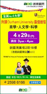 http://www.aecl.com.hk/?q=activities/%E8%AC%9B%E5%BA%A7-%E5%8D%87%E8%AE%80durham-university-%E6%9C%80%E4%BD%B3%E9%80%94%E5%BE%91-%E5%95%86%E5%AD%B8%EF%BC%8E%E4%BA%BA%E6%96%87%E5%AD%B8%EF%BC%8E%E7%A7%91%E5%AD%B8