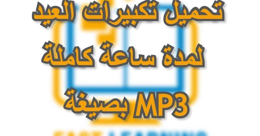 تكبيرات العيد من الحرم المكي كاملة mp3 دندنها