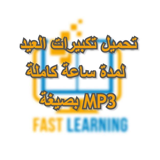 تحميل تكبيرات العيد mp3 رابط مباشر