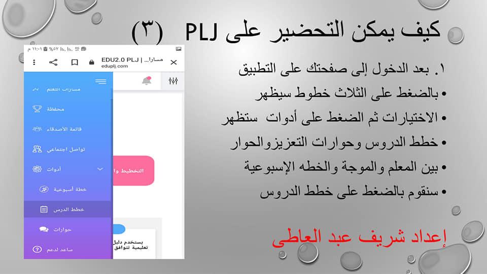 كيفية التحضير وعمل الخطة الاسبوعية على تطبيق وزارة التربية والتعليم plj 3
