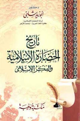 تحميل كتاب تاريخ الحضارة الإسلامية والفكر الإسلامي pdf أبوزيد شلبي