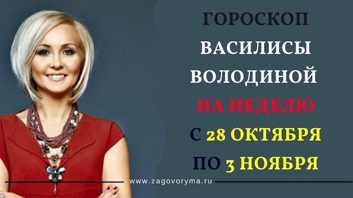 Гороскоп Василисы Володиной на неделю с 28 октября по 3 ноября 2019 года