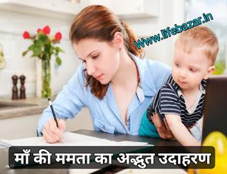 माँ की ममता का अद्भुत उदाहरण | Amazing love mother's , in Hindi