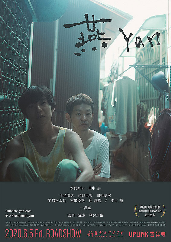 Yan film - Keisuke Imamura