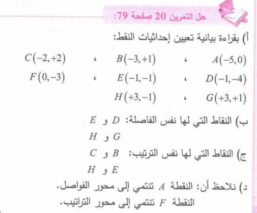 حل تمرين 20 صفحة 79 رياضيات للسنة الأولى متوسط الجيل الثاني