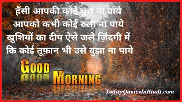 good morning image with quotes in hindi