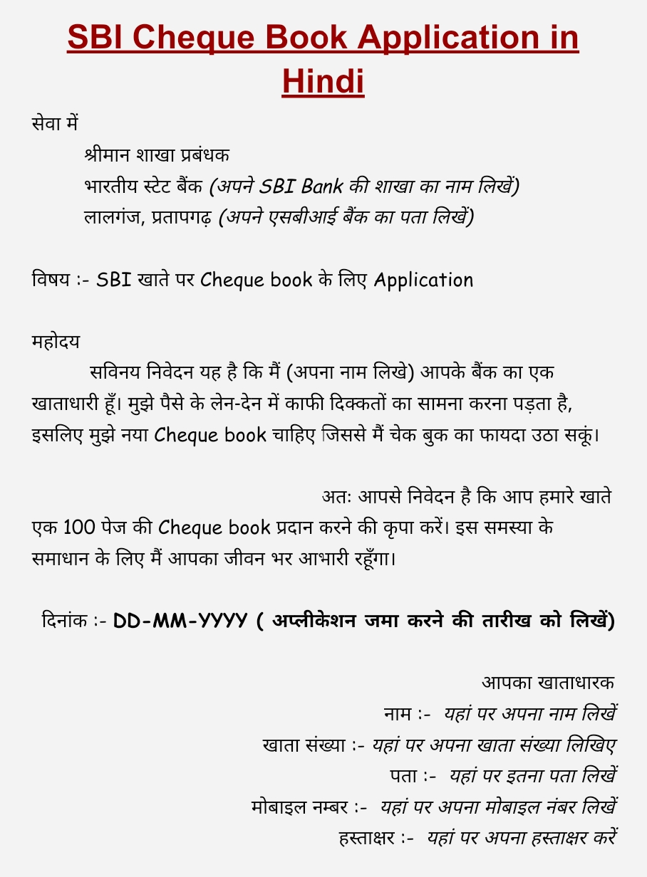 sbi-cheque-book-k-liye-application, sbi-cheque-book-application-in-hindi