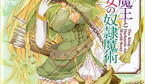 Isekai Maou to Shoukan Shoujo no Dorei Majutsu (Novela Ligera) 13/??? [Español] MEGA-MEDIAFIRE