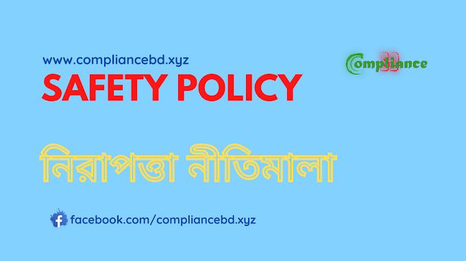 Safety Policy - নিরাপত্তা নীতি