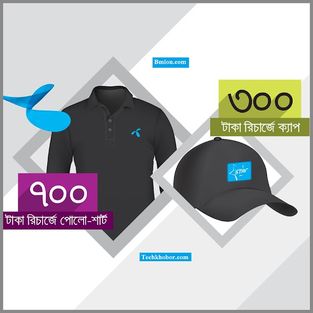 grameenphone-star-recharge-from-grameenphone-centers-to-get-gift-polo-shirt-and-cap-against-recharge-of-bdt-700-and-bdt-300