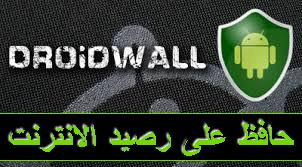 تطبيق DROIDWALL للمنع التطبيقات من استنفاذ الانترنت والحفاظ على الاستهلاك الطبيعي منه