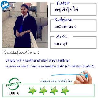 ครูพี่กุ๊กไก่ (ID : 13614) สอนวิชาคณิตศาสตร์ ที่นนทบุรี