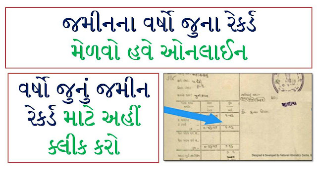 Get Gujarat Old Land Records Online Now From 1955 to Till Today Any RoR @ Anywhere