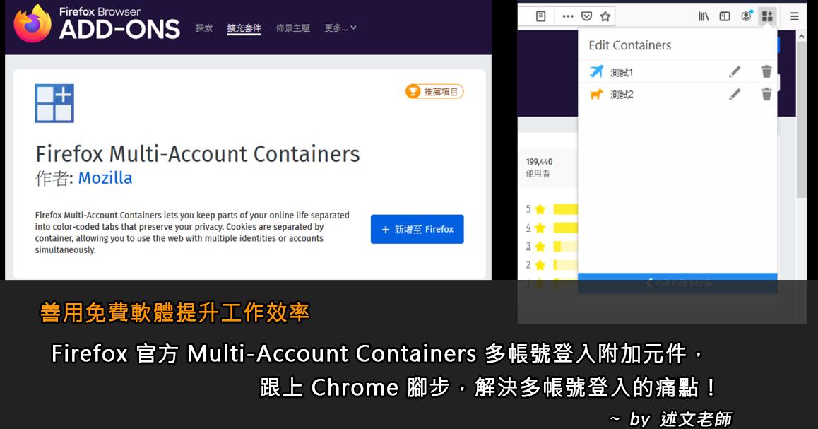 善用免費軟體提升工作效率:Firefox 官方 Multi-Account Containers 多帳號登入附加元件,跟上 Chrome 腳步,解決多帳號登入的痛點!
