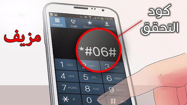 كيف نعرف ان الهاتف معاد التصنيع و هل ينصح بشراء هواتف Refurbished