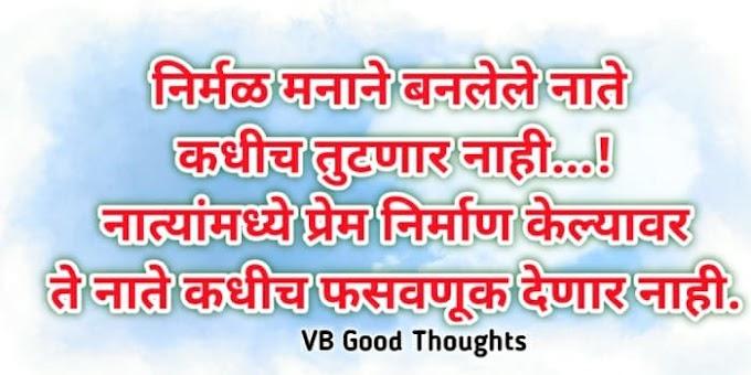 एकदा मुलगा आणि सून घरात आपल्या बेडरूम मध्ये बोलत राहतात - छान विचार मराठी - Good Thoughts In Marathi