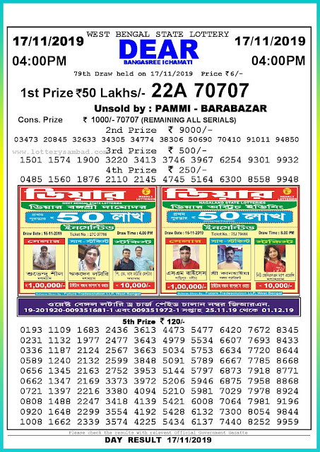 Sambad lottery 17-11-2019 West Bengal State Lottery Result 04.00 PM-lotterysambadresults.com