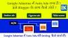 Google Adsense में Auto Ads क्या हैं ? इसे Blogger के साथ कैसे जोड़ें ?