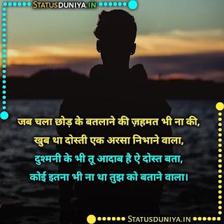 Sab Dost Bhul Gaye Images, जब चला छोड़ के बतलाने की ज़हमत भी ना की, खुब था दोस्ती एक अरसा निभाने वाला, दुश्मनी के भी तू आदाब है ऐ दोस्त बता, कोई इतना भी ना था तुझ को बताने वाला।