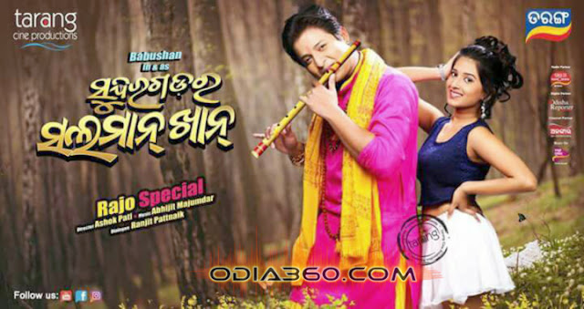 Sundargarh ra Salman Khan Odia Movie Poster