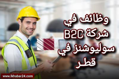 وظائف شركة B2C سوليوشنز في قطر لجميع الجنسيات 2021
