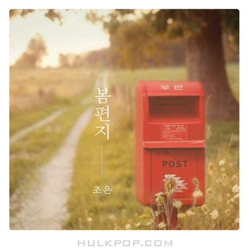 Cho Eun – A Spring Letter – Single