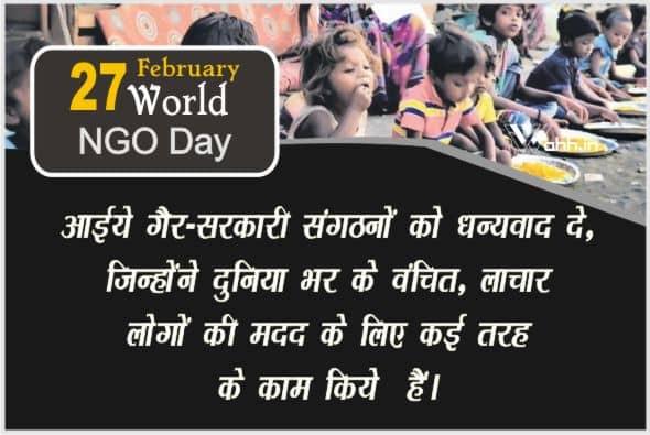 World NGO Day Thoughts Hindi