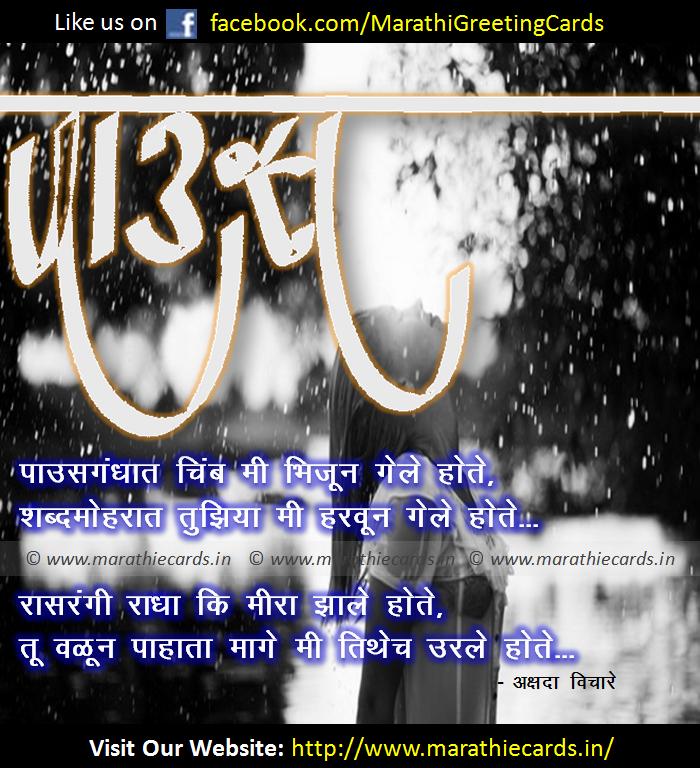 Paausgandhat Chimba Mi Bhijun Gele Hote Rain Poem - Marathi