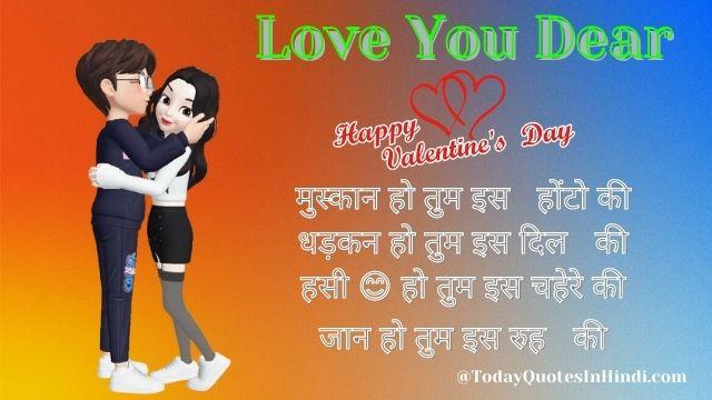 Valentine-Day-Hindi-Status-For-WhatsApp
