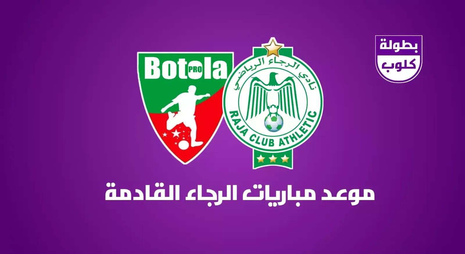 موعد مباريات الرجاء البيضاوي القادمة في البطولة الوطنية