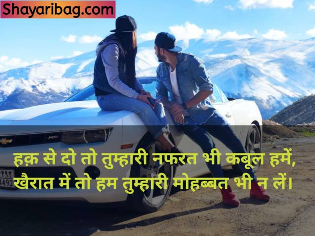 Breakup Attitude Shayari In Hindi For Boy