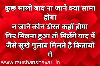 Love shayari in hindi good love shayari raushanshayari.in