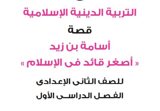 تحميل مذكرة قصة التربية الدينية الإسلامية, للصف الثانى الاعدادى , قصة اسامة بن زيد