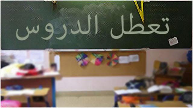 المهدية : تعطّل الدروس بمدرسة ابتدائية بسبب رفض الأولياء الاعتماد على المعلّمين النواب