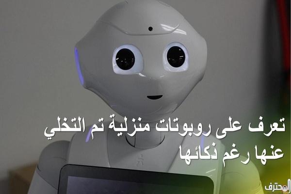 تعرف على روبوتات منزلية تم التخلي عنها رغم ذكائها