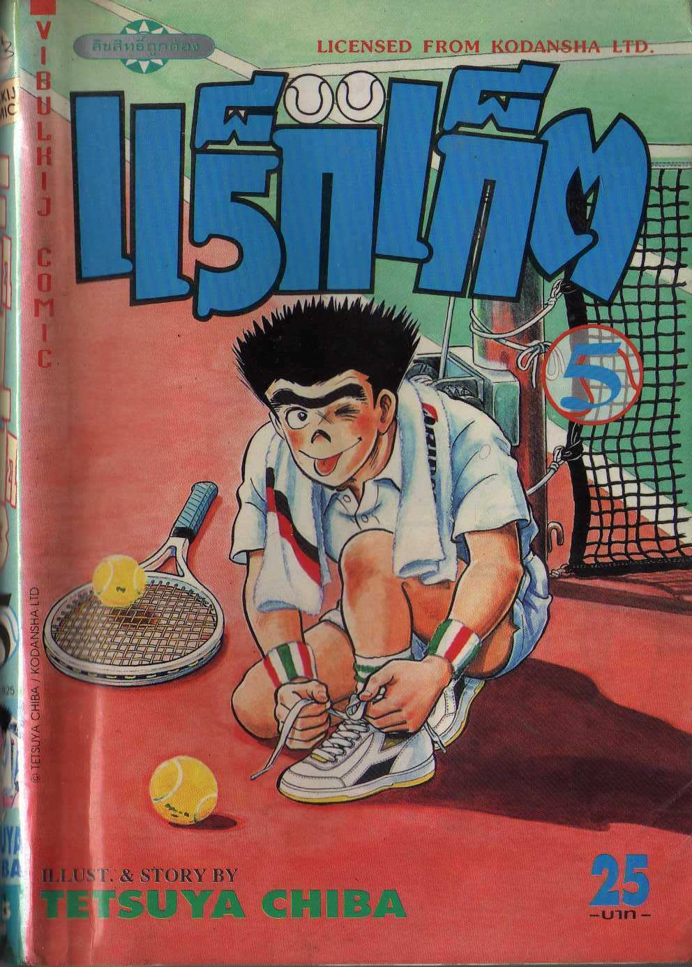 Shounen yo Racket o Dake-เล่ม 5