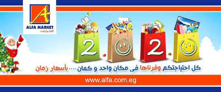 عروض الفا ماركت من 19 ديسمبر حتى 31 ديسمبر 2019 اسعار زمان