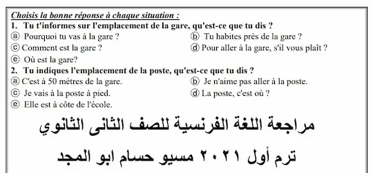 مذكرة مراجعة لغة فرنسية ثانية ثانوى ترم أول ٢٠٢١