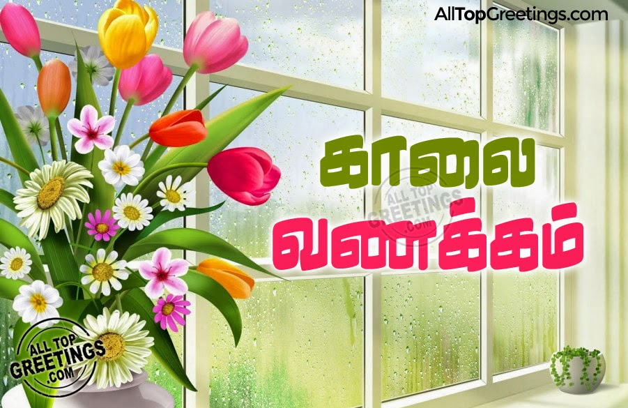 Tamil Good Morning Photos Free Download The Best Hd Wallpaper