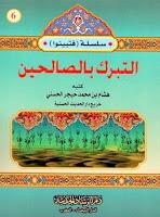 حمل كتاب التبرك بالصالحين - حسام بن محمد حيجر الحسني